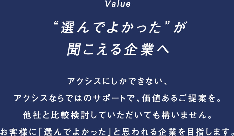 "Value""選んでよかった""が聞こえる企業へ"
