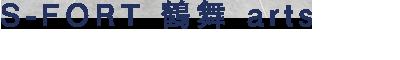 S-FORT 鶴舞 arts