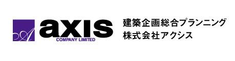 建築企画総合プランニング株式会社アクシス