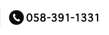 TEL:058-391-1331,FAX:058-391-1332