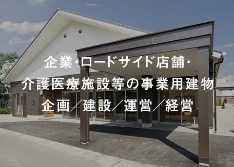 企業・ロードサイド店舗