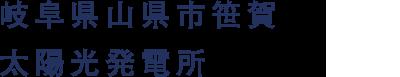 岐阜県山県市笹賀太陽光発電所