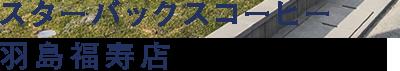 スターバックスコーヒー羽島福寿店