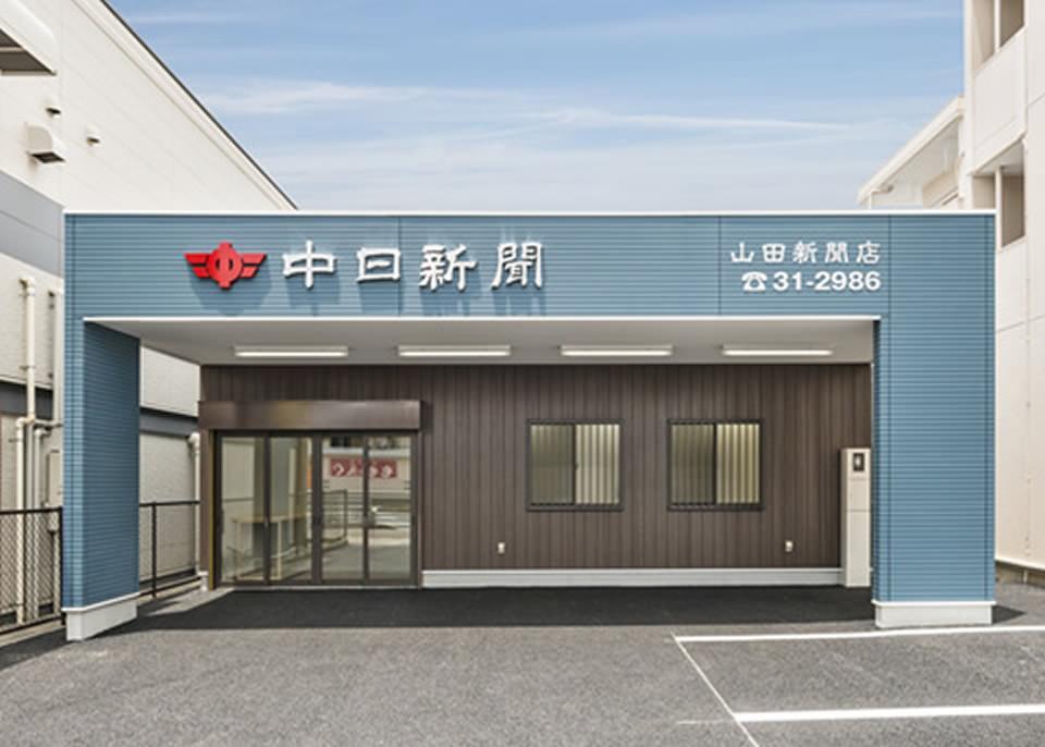 中日新聞 山田新聞店
