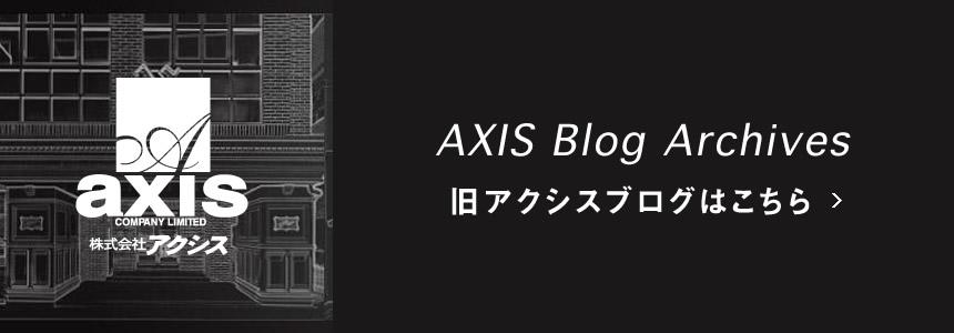 旧アクシスブログはこちら