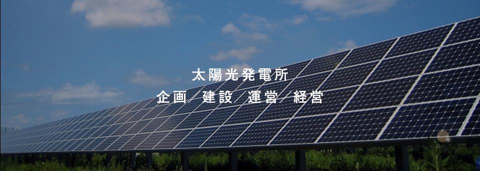 太陽光発電所の経営サポート