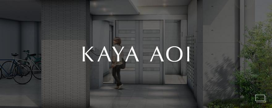kaya aoi
