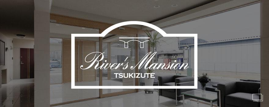RIVER'S MANSION TSUKIZUTE Ⅱ