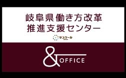 岐阜県働き方改革推進支援センター